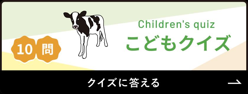 子供クイズ